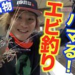 台湾のゲーセンでエビを釣って食う?#8