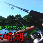 【SPYAIRプロジェクト】アルプスの麓で楽しむスモールマウスバス釣り!