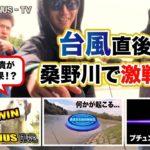 【台風直後のバス釣り】徳島県桑野川での激戦!?スロ好き兄貴に動画編集させた結果!?#BASSBONUS
