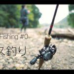 Grcia Fishing#0… バス釣り「とりあえずPV作ってみた」