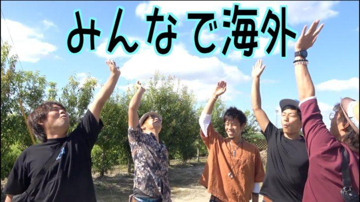 3代目JSB山下健二郎が新メンバー !?メンバーみんなで海外へ!!  #1