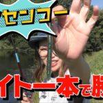 【バス釣り】ヤマセンコーとアルデバランで小宇宙を感じたい