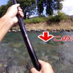 【鮎】狩野川で始める鮎釣り!久保野さんにおんぶにだっこでなんとかデビューしてきました【初挑戦】 /まりんのこいけ