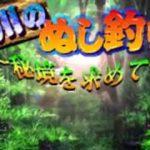 【川のぬし釣り~秘境を求めて~】実況プレイ2-1(雄三編)