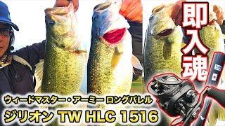 バス釣り ヘビキャロ連発:NEWタックル ジリオンTWHLC+92Hロングバレル & HSPC-832H+エクスセンスDC 琵琶湖