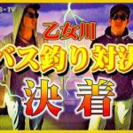 【バス釣り秋】愛媛県乙女川で激闘!!バス釣り対決!!【後編】◎完全決着◎