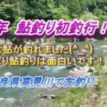 2018年鮎釣り初釣行でした!!奈良県東吉野の高見川