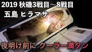 2019 五島列島 沖磯 クエ・ヒラマサ釣り