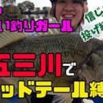 【五三川】釣れない釣りガールに奇跡が!【バス釣り】