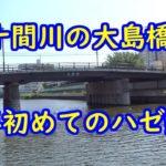 横十間川の大島橋で、今年初めてのハゼ釣り!