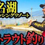 バスプロが本気でトラウト釣りをすると…【浜名湖フィッシングリゾート】