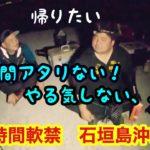 vol.342 【打ち込み】石垣島!沖堤防に24時間釣行!