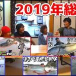 【2019総集編】釣りの思い出を振り返ってみる!