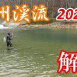 渓流解禁2020 in千曲川でコラボ企画!