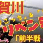 遠賀川 バス釣り  「まこっち」&釣りガール「まめ」 リベンジ!前編