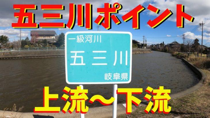 【五三川】のバス釣りポイント上流~下流域まで一気に紹介!