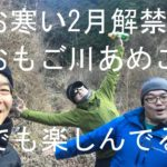 [鮎youtube] 初釣り2020 四国のど真ん中で震撼!