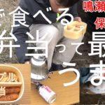 渓流釣り 宮城県の色麻町の鳴瀬川支流の保野川でお弁当を持って行きました。