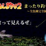 【川のぬし釣り2】下流制覇!河口に潜む魔物 #08