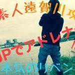 【40get】ど素人遠賀川攻略プロジェクト【ポイズンアドレナGETミッション】