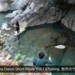 四万川で釣り Fishing   Shima Onsen Short Movie Vol.13