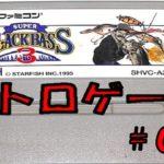 【SFC】#4 自宅でバス釣り! スーパーブラックバス3