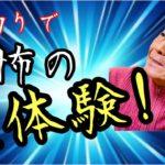 【エド山口】磯釣りで恐怖の霊体験!