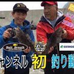 【フィッシング海王みれい】チャンネル初の釣り動画です!!