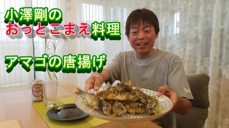 小澤剛のおっとこまえ料理 あまごの唐揚げ