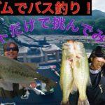 #6【バス釣り】 七川ダム