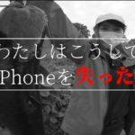 【悲報】iPhone SE奈良県の某川に沈む。ナマズ釣りの悲劇!