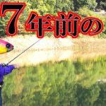 野池バス釣り3大祭りの一つがコレです。
