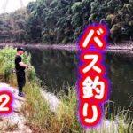 川の下流でバス釣り初回の続き