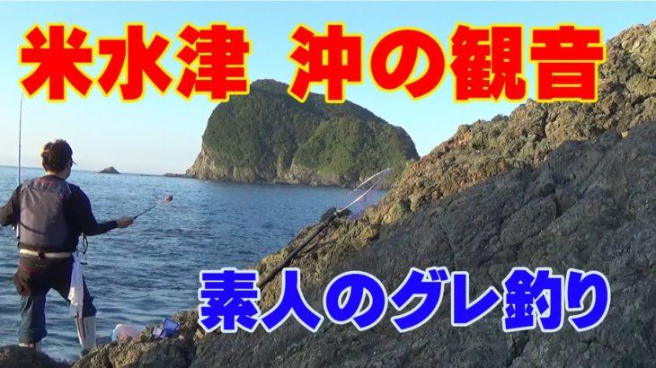 【釣り】大分県 米水津 沖の観音 グレ釣り