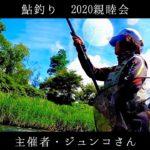 [鮎釣り]親睦会 早口川(米代川支流) 2020鮎物語vol.6  Vlog
