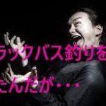 【大人の夏休み延長戦!】埼玉の川でブラックバス釣りに挑戦!?結果はこんなことに・・・