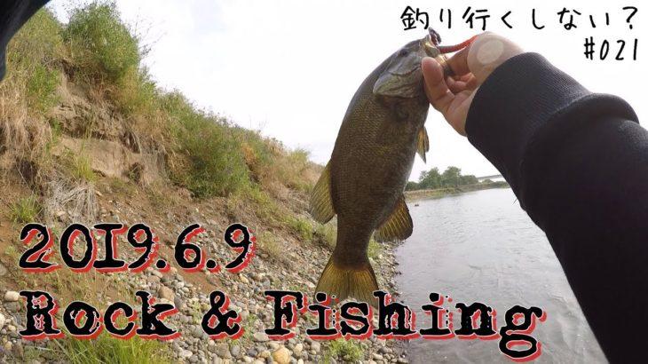 【釣り行くしない?】#021 2019年6月9日 千曲川でROCKな釣りを!