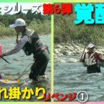 #18【平蔵の鮎釣り2020!】Jinzu入れ掛かりリベンジ戦! キャロっとシリーズ第6弾!覚醒序章①