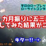 2020 8/28 五三川 平日のロープレッシャーで大爆釣のはずが…