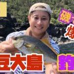 【前編/伊豆大島釣旅】爆釣必死‼︎有名釣りポイントでジギングしたら青物がバンバン釣れた‼︎ #38