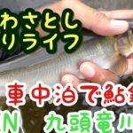 「鮎釣り」おざわさとし 友釣りライフ #7 車中泊で鮎釣り IN九頭竜川