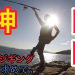【ショアジギング】青物を求めて。 香川県/瀬戸内海/荘内半島