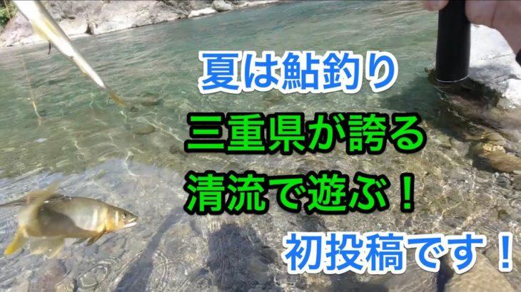 鮎釣りで遊ぶ夏【磯釣り】ではなく三重県宮川上流です!初投稿!!