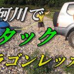 那珂川に鮎釣りに行ってスタック!
