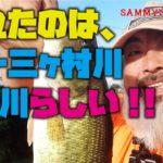 釣れたのは、旧十三ケ村川っていう川らしい〜!!【五三川水系】