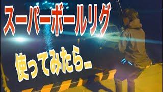 【宮城 堤防 ライトゲーム】2020 漁港でスーパーボールリグを作ってみたら思った以上に…!!
