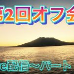 【鹿児島沖堤防釣り】第2回オフ会Live配信#157