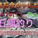 【No.15】石鯛釣り~佐多間泊~