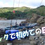 【釣夢】カヤックで島根半島にチャレンジ