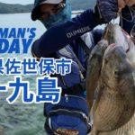【チヌ釣り】長崎県佐世保市九十九島でチヌ釣り!想定外の強者現る【磯釣り】